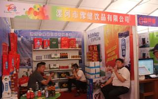 漯河市豫健饮品有限公司亮相2017漯河食品节