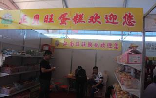 正贝旺蛋糕2017漯河食品节热切与经销商交谈!