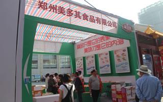 郑州美多其食品有限公司2017漯河食品节热切与经销商交谈!