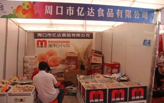 周口市亿达食品有限公司2017漯河食品节备受瞩目!