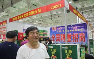 菏泽汇源罐头食品有限公司亮相2017济南糖酒会!