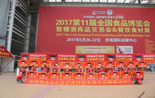 好妞妞食品网2017第11届全国食品博览会精彩掠影!