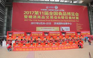 好妞妞食品网祝2017第11届全国食品博览会圆满成功!