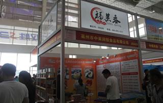 2017济南糖酒会莱州市中莱润恒食品有限公司展位!