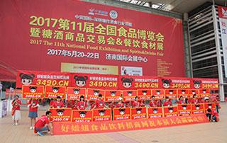 2017年第11届济南糖酒会宣传推广