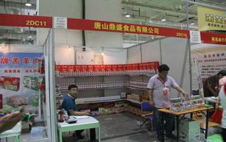 唐山鼎盛食品有限公司亮相2017济南糖酒会!