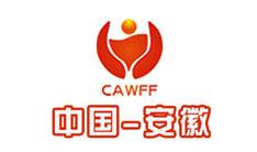 2017第15届中国(安徽)国际糖酒食品交易会
