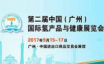 HWE 2017第二届中国(广州)国际氢产品与健康展览会