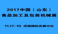 2017中国(山东)国际食品加工及包装机械展览洽谈会