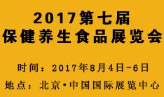 2017第七届中国国际保健养生食品特医食品展览会