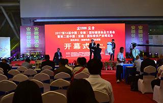 2017第14届中国(安徽)食品交易开幕式