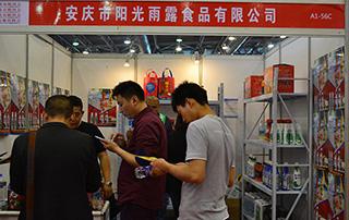 安庆市阳光雨露食品有限公司参加十四届安徽春季糖酒会
