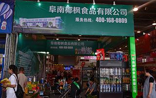 阜南椰枫食品有限公司成为2017安徽糖酒会的焦点企业!