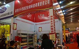 湖南太子奶集团生物科技有限责任公司在十四届安徽春季糖酒会惊艳亮相