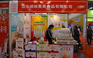 山东缤纷美果食品有限公司亮相安徽春季糖酒会