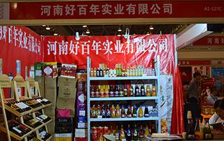 河南好百年实业有限公司2017安徽糖酒会大方光彩!