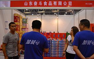 山东奋斗食品有限公司在2017安徽糖酒会展位