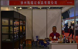 徐州市陈福记食品有限公司参加2017安徽糖酒会