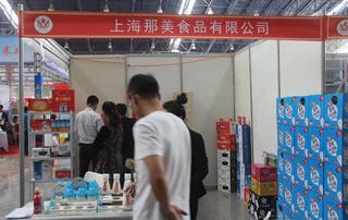 上海那美食品有限公司徐州糖酒会展位风采
