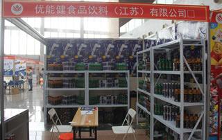 优能健食品饮料(江苏)有限公司出彩2017徐州糖酒会!