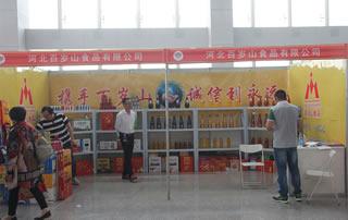 河北百岁山食品有限公司在徐州糖酒会上亮相