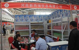 河南新雨瑞饮品有限公司亮相徐州糖酒会