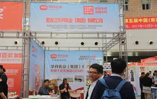 黑龙江华丹乳业(集团)有限公司在徐州糖酒会上亮相