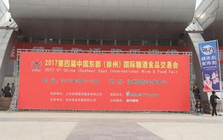 2017第四届中国东部徐州糖酒会
