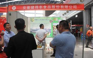 安徽健得丰食品股份有限公司在徐州糖酒会上亮相