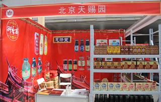 北京天赐园亮相徐州糖酒会