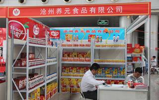 沧州养元食品有限公司在徐州糖酒会上亮相