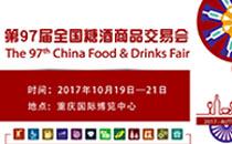 重庆糖酒会展馆示意图(最全面 最详细)