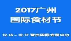 2017广州国际食材节暨华南餐饮业采购大会