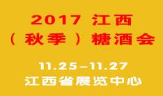2017 江西(秋季)糖酒食品博览会