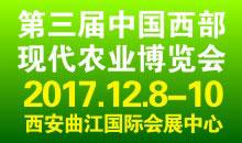 第三届中国西部现代农业博览会