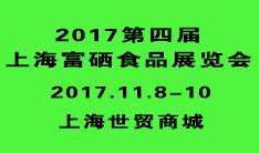 2017第四届上海国际富硒食品产业展览会