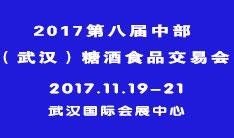 2017第八届中部(武汉)糖酒食品交易会