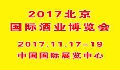 2017中国(北京)国际酒业博览会