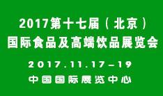 2017第十七届(北京)国际食品及高端饮品展览会