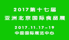 2017第十七届亚洲北京国际食品饮料及休闲进口食品展览会