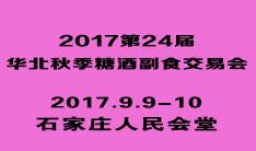 2017第24届华北秋季糖酒副食交易会
