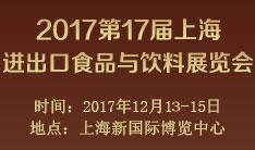 2017第17届上海国际进出口食品与饮料展览会
