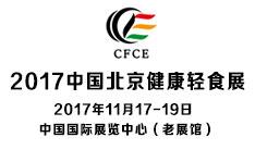 2017中国北京健康轻食展