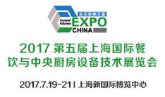 2017第五届上海国际餐饮与中央厨房设备技术展览会