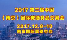 2017第三届中国(南京)国际糖酒食品交易会
