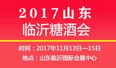 2017年第78届秋季山东省糖酒商品交易会