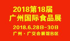 2018第18届广州国际食品展暨进口食品展览会