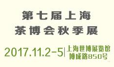 第七届上海茶博会秋季展