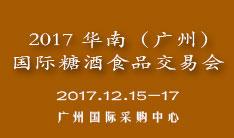 2017华南(广州)国际糖酒食品交易会