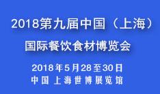 2018第九届中国(上海)国际餐饮食材博览会
